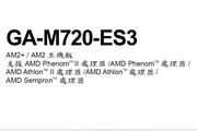 技嘉GA-M720-ES3主板说明书