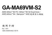 技嘉GA-MA69VM-S2主板说明书