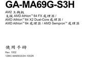 技嘉GA-MA69G-S3H主板说明书