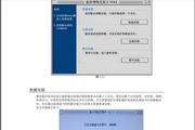 蓝沙还原产品通用手册(蓝沙网络管理卡/还原卡V10.2P/V13.0/蓝沙单芯片V9.2)说明书