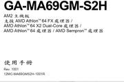 技嘉GA-MA69GM-S2H主板说明书