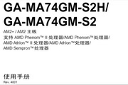 技嘉GA-MA74GM-S2H主板说明书