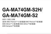 技嘉GA-MA74GM-S2主板说明书