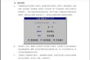 华超还原卡单芯片V7.1a说明书