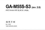 技嘉GA-M55S-S3主板说明书
