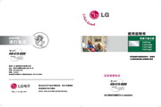 LG 71PY1M彩电 使用说明书