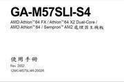 技嘉GA-M57SLI-S4主板说明书