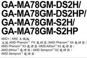 技嘉GA-MA78GM-DS2HP主板说明书