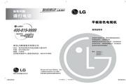 LG 60PS40FC彩电 使用说明书