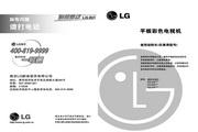 LG 52LG5FRC彩电 使用说明书