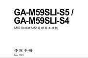 技嘉GA-M59SLI-S5主板说明书