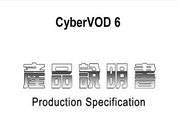 GoldenSoftCyberVOD 6.0 多媒體資訊服務管理平台说明书
