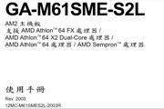 技嘉GA-M61SME-S2L主板说明书