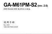 技嘉GA-M61PM-S2主板说明书