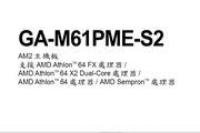 技嘉GA-M61PME-S2主板说明书