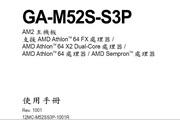 技嘉GA-M52S-S3P主板说明书