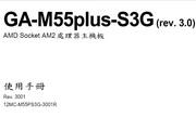 技嘉GA-M55plus-S3G主板说明书