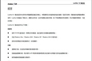 GoldenSoftLanStar 8.0 多媒體廣播教學系統 (極速版)说明书