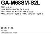 技嘉GA-M68SM-S2L主板说明书