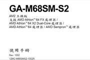 技嘉GA-M68SM-S2主板说明书