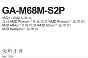 技嘉GA-M68M-S2P主板说明书