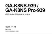 技嘉GA-K8NS-939主板说明书