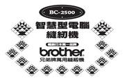 兄弟BM-3500、BM-2600 缝纫机说明书