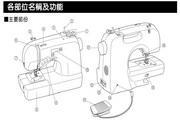兄弟BC-2500缝纫机说明书