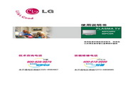 LG 50PC5R彩电 使用说明书