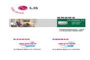 LG 42PC5RV彩电 使用说明书