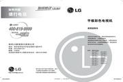 LG 47LH45YD液晶彩电 使用说明书