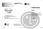 LG 47LH31FR液晶彩电 使用说明书