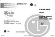 LG 32LE4500液晶彩电 使用说明书