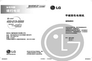 LG 42LE4500液晶彩电 使用说明书