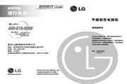 LG 42LD420液晶彩电 使用说明书