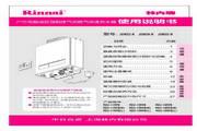 林内热水器JSW32-B型使用说明