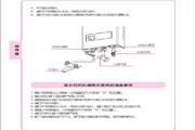 林内电脑遥控强制排气式燃气快速热水器(JSG32-A;JSG22-A)说明书