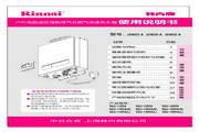 林内热水器JSW32-A型使用说明
