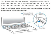 Apple苹果MacBook (13 英寸 2006 年末机型)使用手册