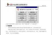 小哨兵睿坤管理卡6.0使用说明书