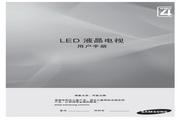 三星 UA26C4000P液晶彩电 使用说明书