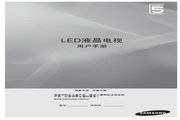三星 UA37C5000QR液晶彩电 使用说明书