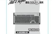 連鈺劍光 TCK635说明书