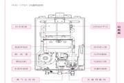 林内燃气热水器全能系列(JSQ22-K)说明书