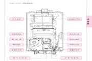 林内燃气热水器全能系列(RUS-11FEK)说明书