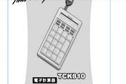 連鈺鍵盤 TCK810说明书