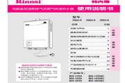 林内 电脑遥控强制排气式燃气快速热水器(JSQ32-H)说明书