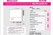 林内电脑遥控强制排气式燃气快速热水器(JSQ48-J)说明书