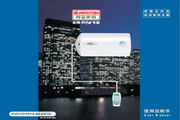 阿里斯顿贴心系列电热水器说明书贴心D30SHE1.5-TB说明书