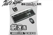 連鈺劍逍遙 TCK-930说明书